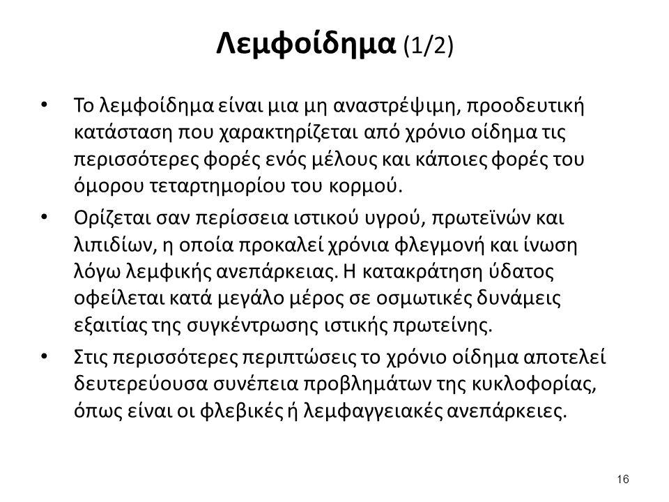 Λεμφοίδημα (2/2)