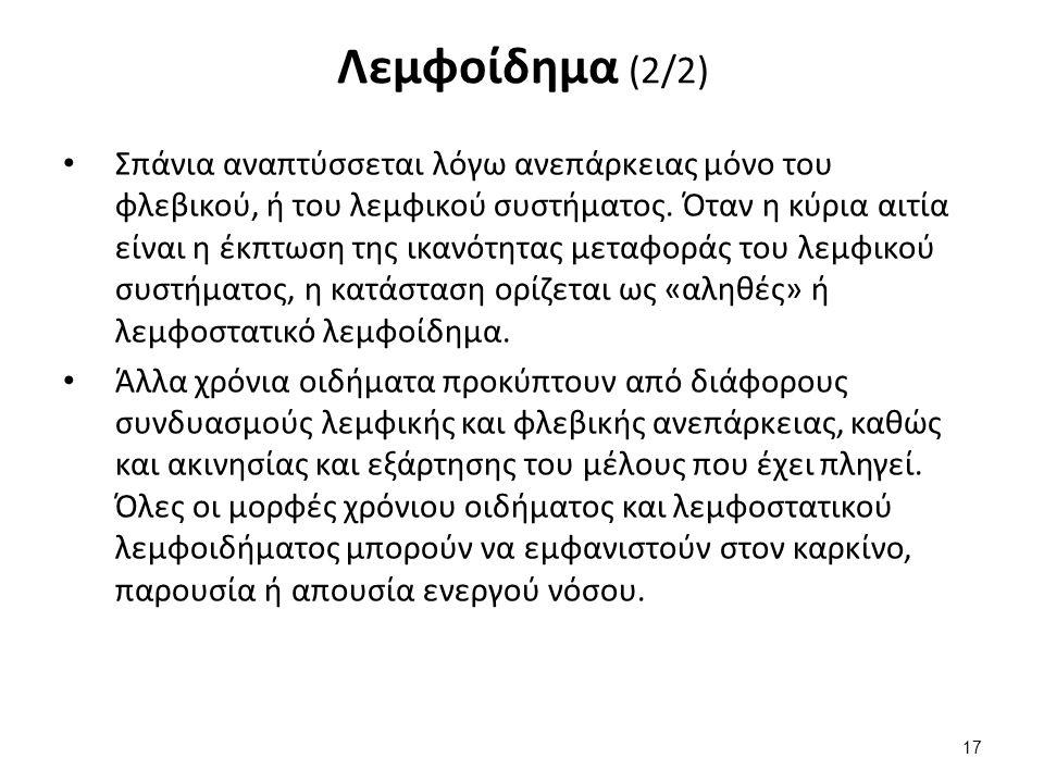 Λεμφοίδημα και καρκίνος (1/2)