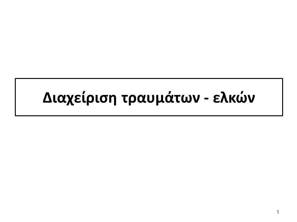 Πρόσφατα διαθέσιμα επιθέματα (1/2)