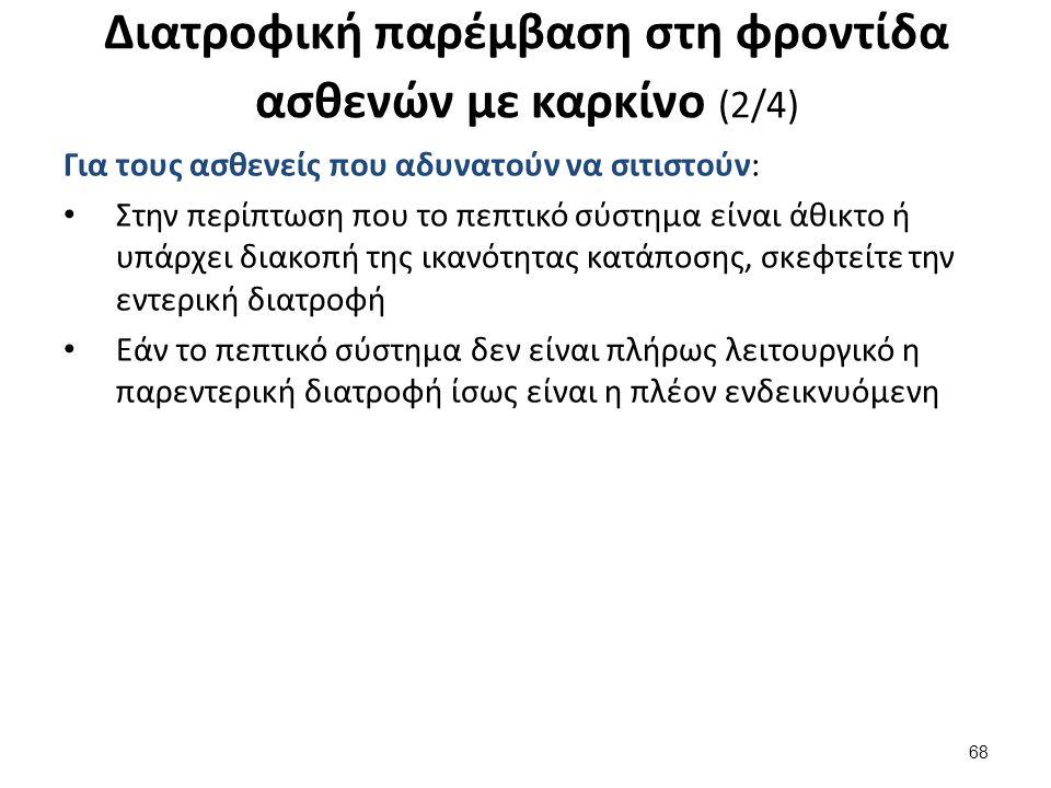 Διατροφική παρέμβαση στη φροντίδα ασθενών με καρκίνο (3/4)