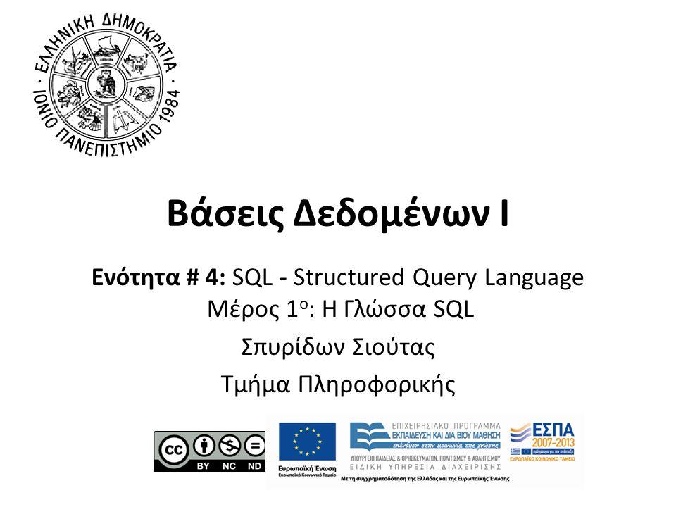 Ενότητα # 4: SQL - Structured Query Language Μέρος 1ο: Η Γλώσσα SQL