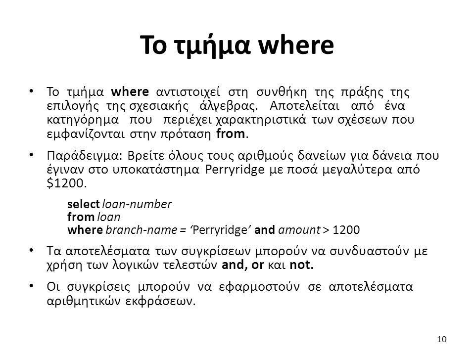 Το τµήµα where