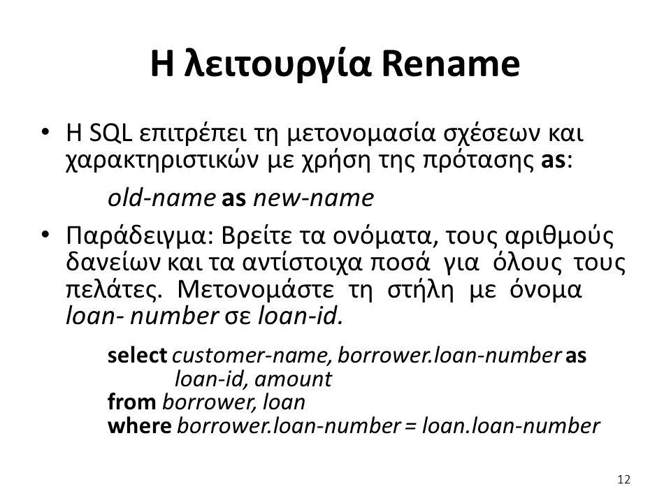 Η λειτουργία Rename Η SQL επιτρέπει τη µετονοµασία σχέσεων και χαρακτηριστικών µε χρήση της πρότασης as: