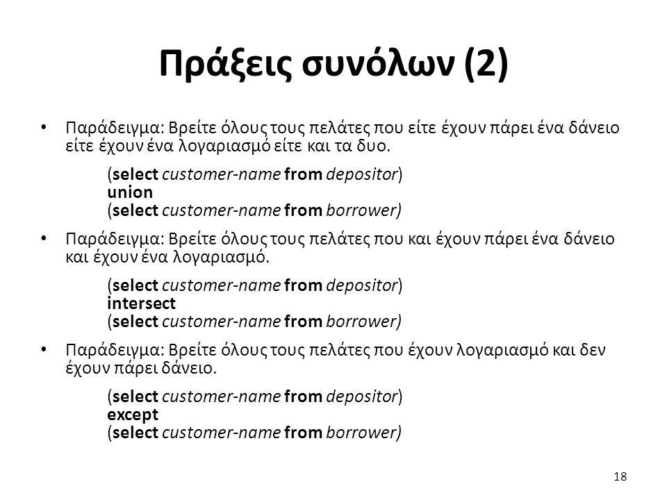 Πράξεις συνόλων (2) Παράδειγµα: Βρείτε όλους τους πελάτες που είτε έχουν πάρει ένα δάνειο είτε έχουν ένα λογαριασµό είτε και τα δυο.