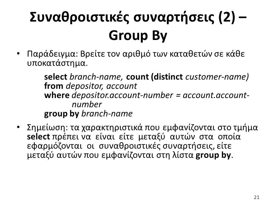 Συναθροιστικές συναρτήσεις (2) – Group By
