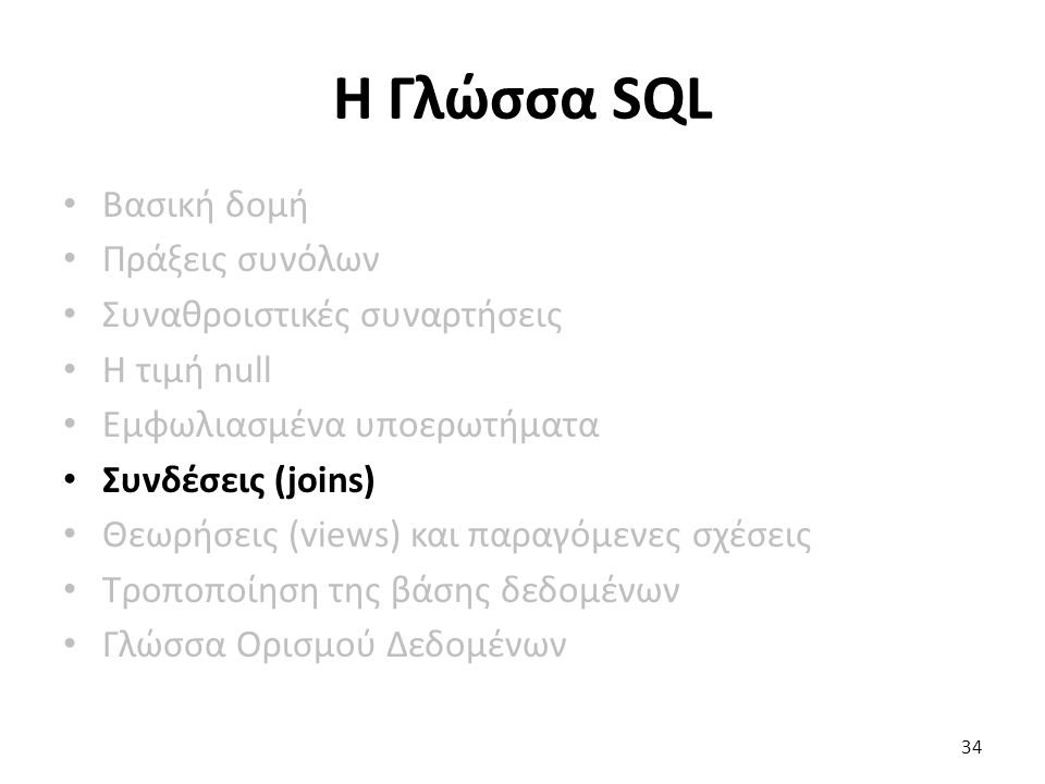 Η Γλώσσα SQL Βασική δοµή Πράξεις συνόλων Συναθροιστικές συναρτήσεις