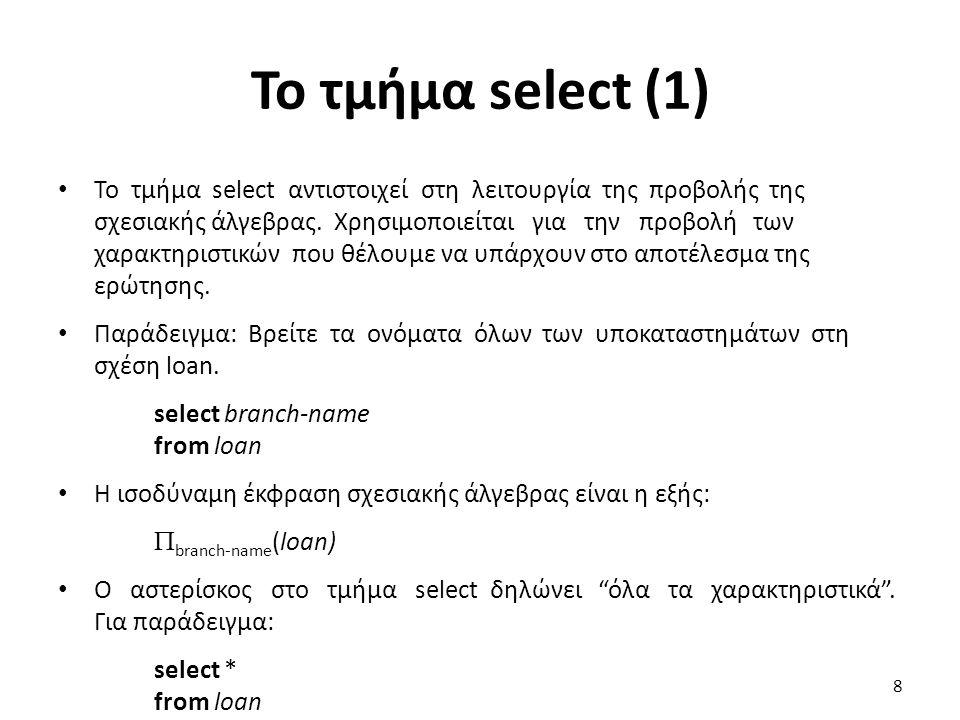 Το τµήµα select (1)