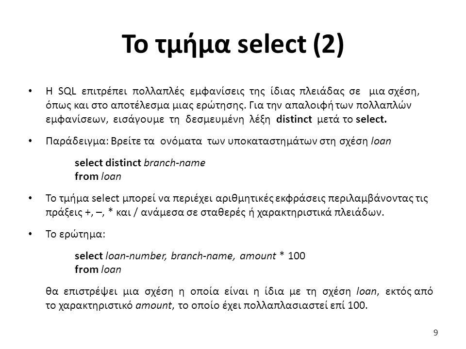 Το τµήµα select (2)
