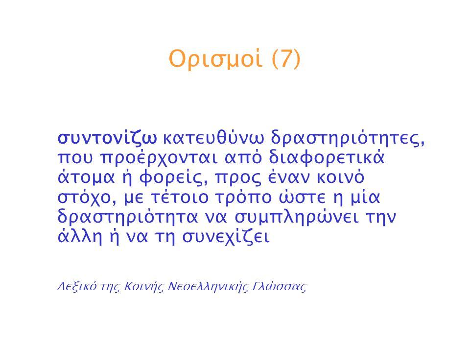 Ορισμοί (7)
