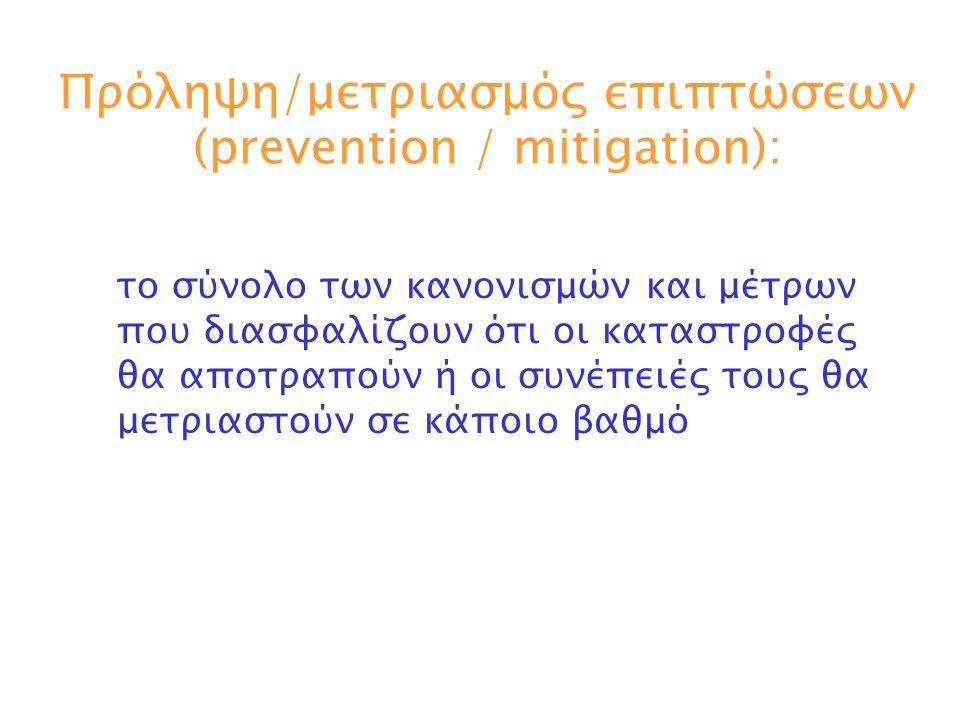 Πρόληψη/μετριασμός επιπτώσεων (prevention / mitigation):