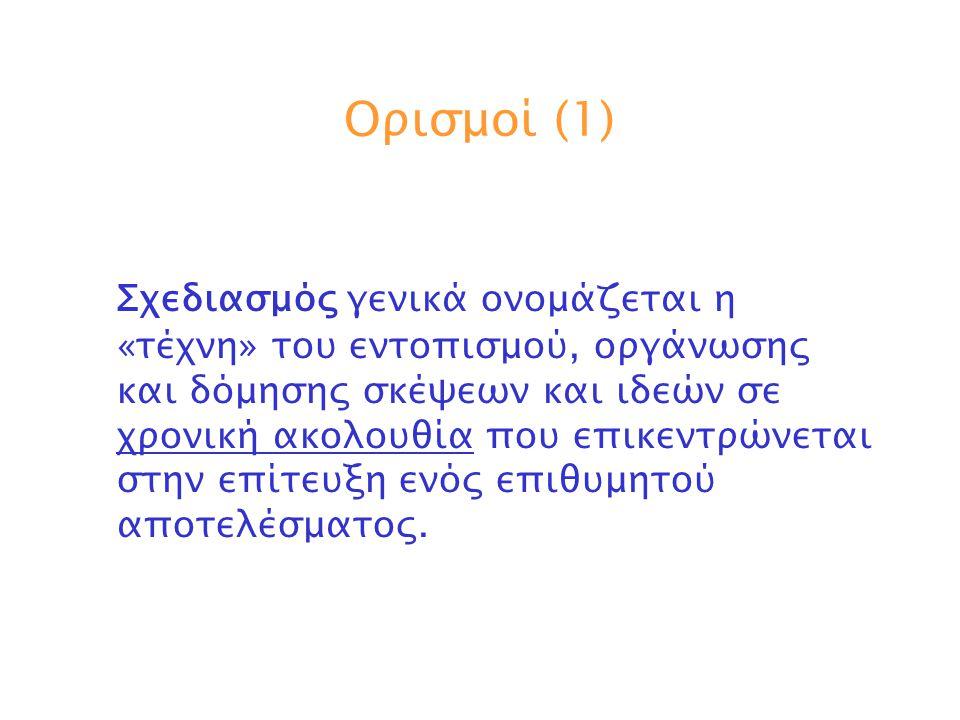 Ορισμοί (1)