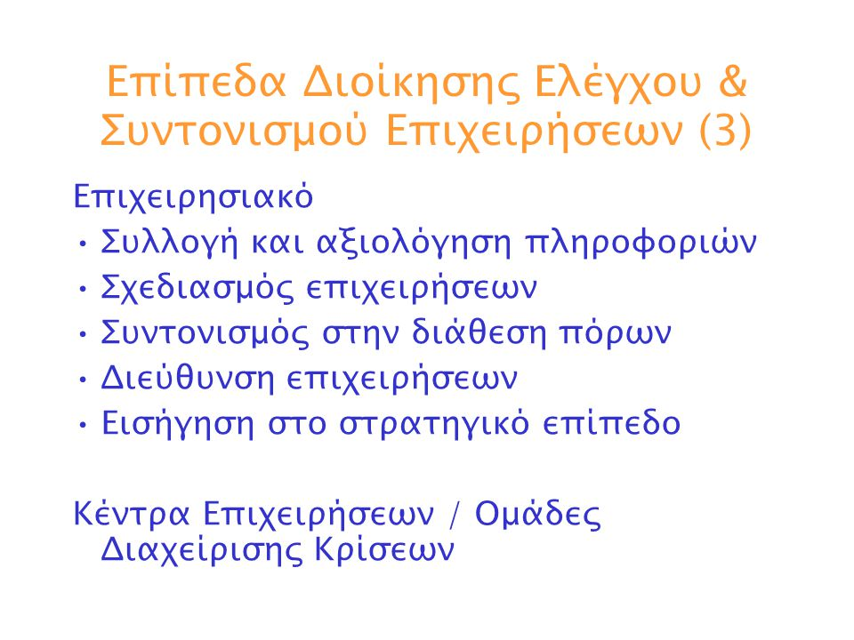Επίπεδα Διοίκησης Ελέγχου & Συντονισμού Επιχειρήσεων (3)