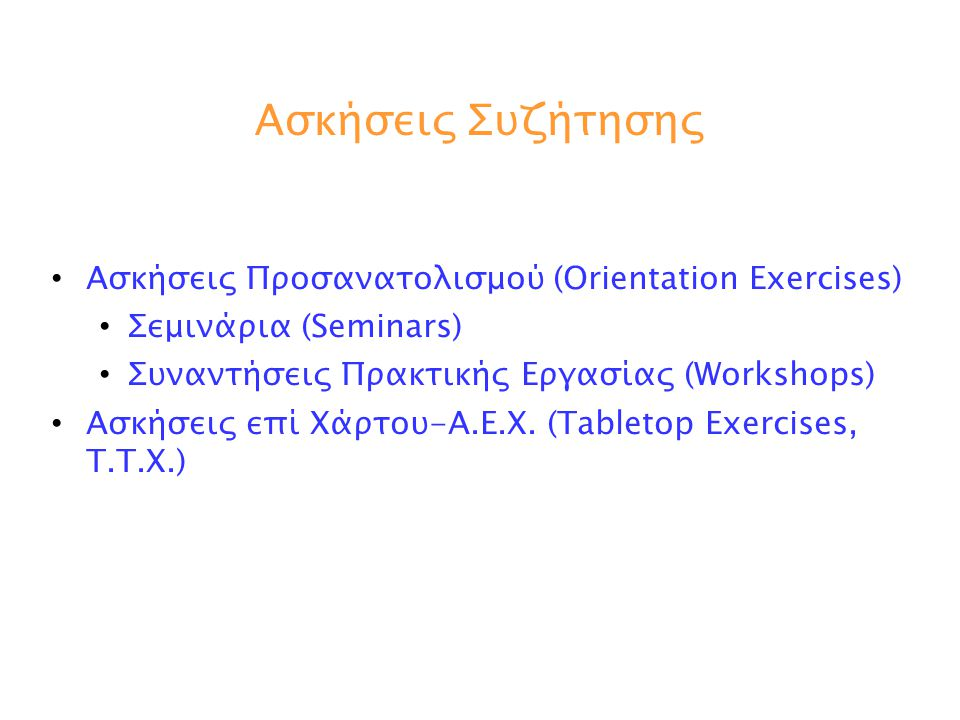 Ασκήσεις Συζήτησης Ασκήσεις Προσανατολισμού (Orientation Exercises)