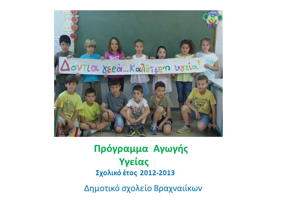 Πρόγραμμα Αγωγής Υγείας Σχολικό έτος 2012-2013