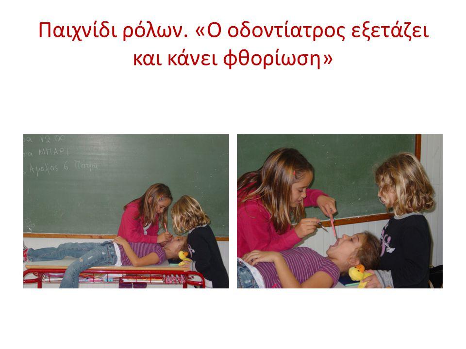Παιχνίδι ρόλων. «Ο οδοντίατρος εξετάζει και κάνει φθορίωση»