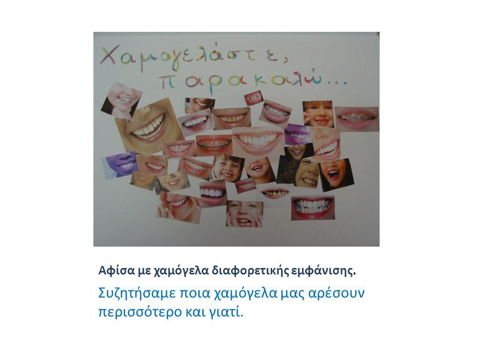 Αφίσα με χαμόγελα διαφορετικής εμφάνισης.