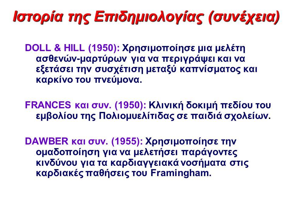 Ιστορία της Επιδημιολογίας (συνέχεια)