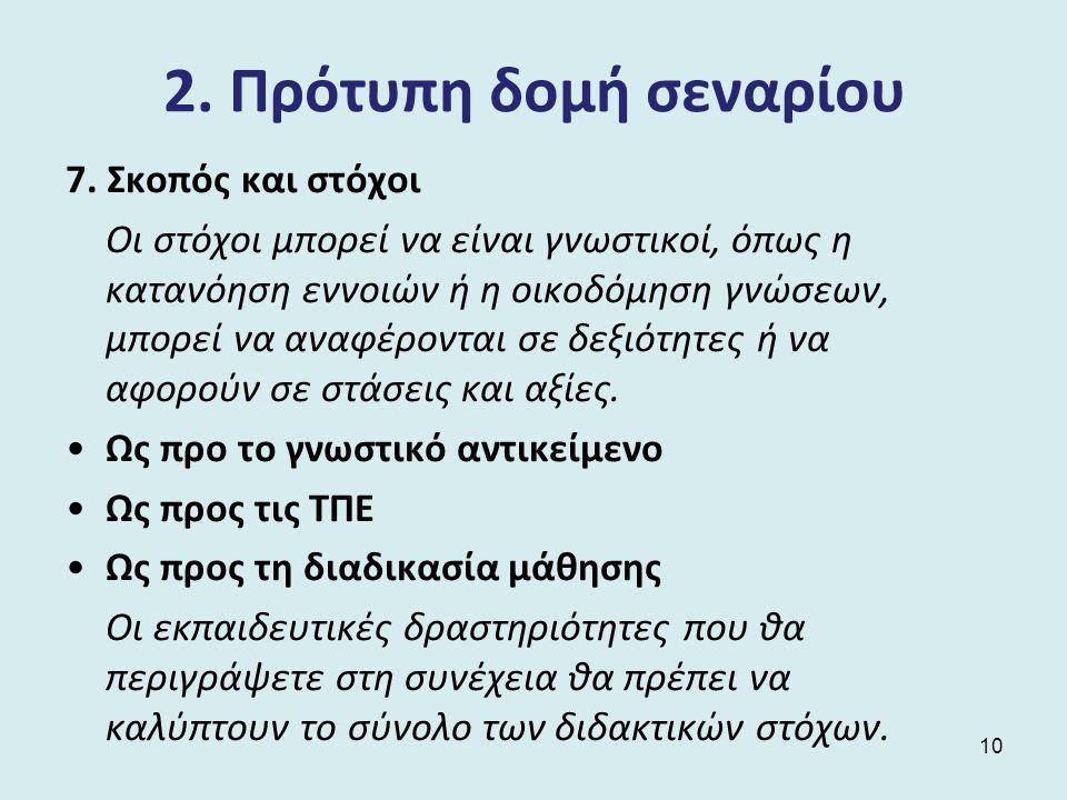 2. Πρότυπη δομή σεναρίου 7. Σκοπός και στόχοι