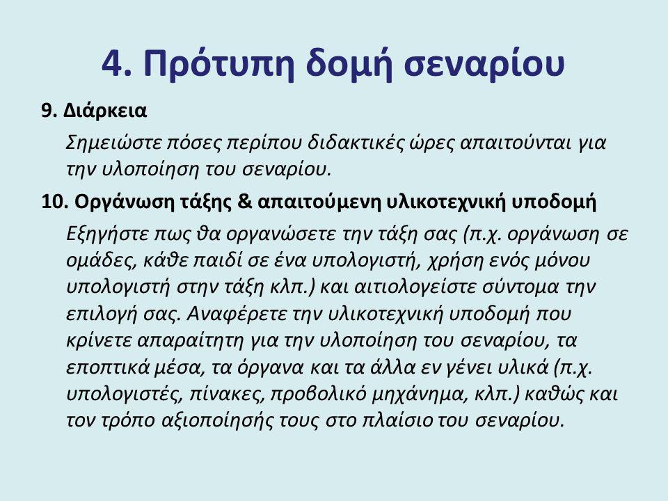 4. Πρότυπη δομή σεναρίου