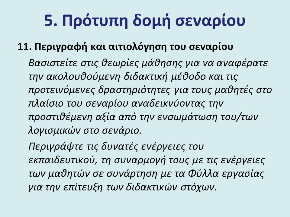 5. Πρότυπη δομή σεναρίου