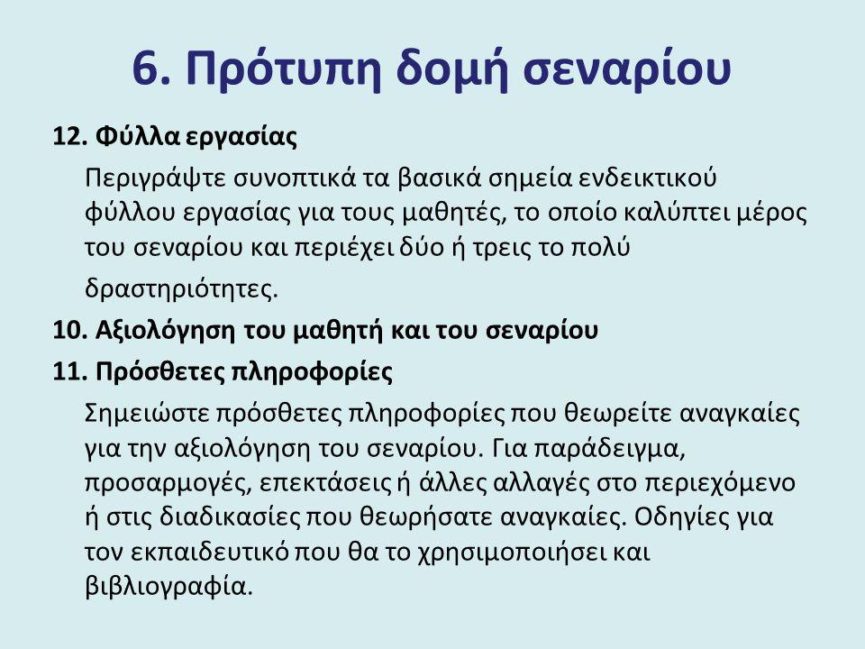 6. Πρότυπη δομή σεναρίου 12. Φύλλα εργασίας