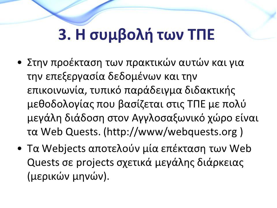 3. Η συμβολή των ΤΠΕ