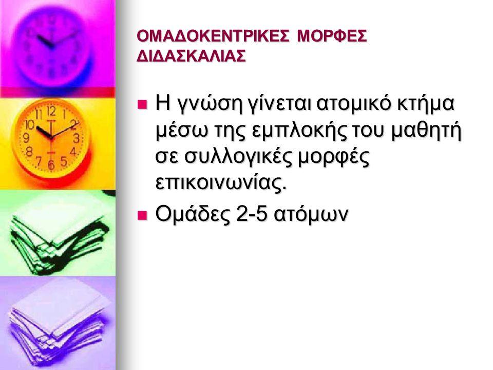 ΟΜΑΔΟΚΕΝΤΡΙΚΕΣ ΜΟΡΦΕΣ ΔΙΔΑΣΚΑΛΙΑΣ