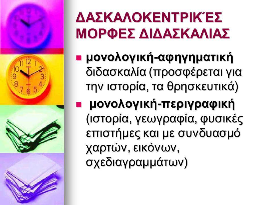 ΔΑΣΚΑΛΟΚΕΝΤΡΙΚΈΣ ΜΟΡΦΕΣ ΔΙΔΑΣΚΑΛΙΑΣ
