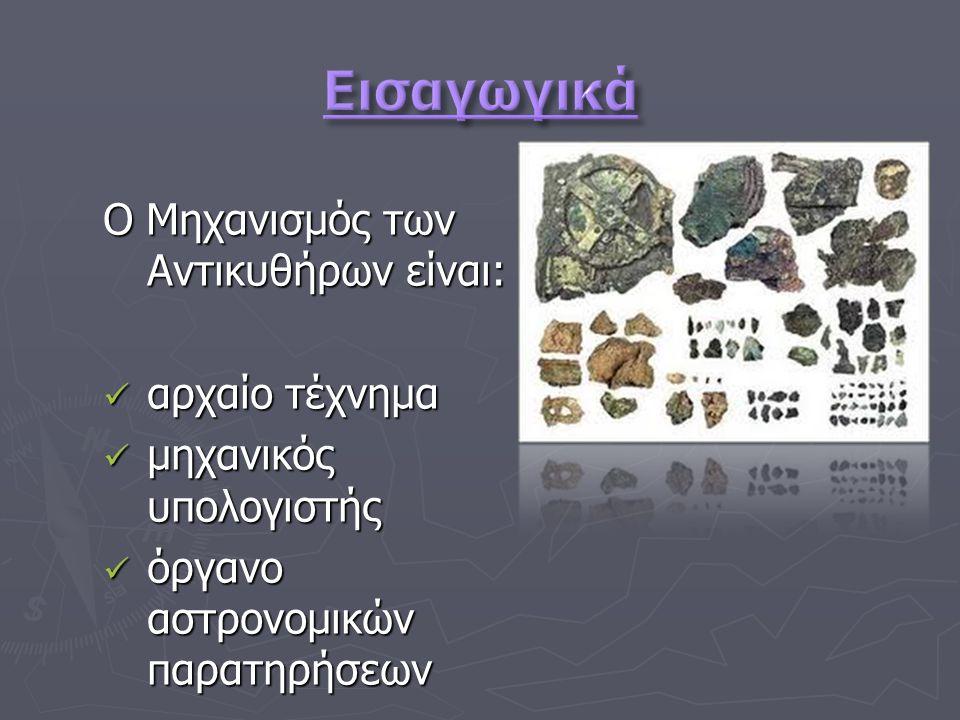 Εισαγωγικά Ο Μηχανισμός των Αντικυθήρων είναι: αρχαίο τέχνημα