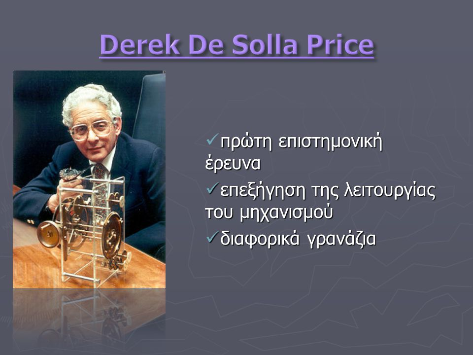 Derek De Solla Price πρώτη επιστημονική έρευνα