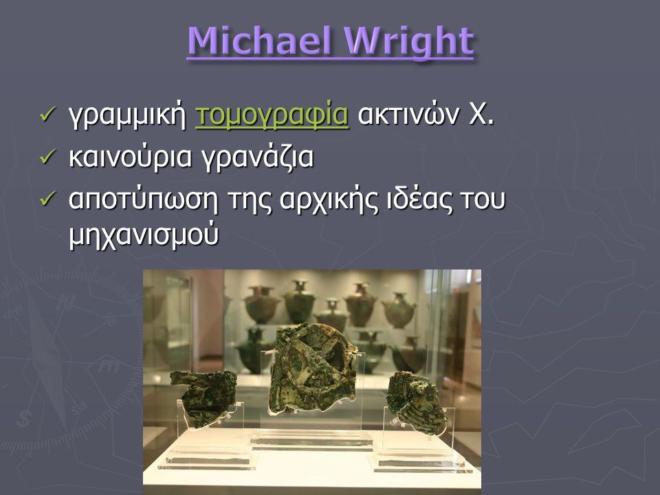 Michael Wright γραμμική τομογραφία ακτινών Χ. καινούρια γρανάζια