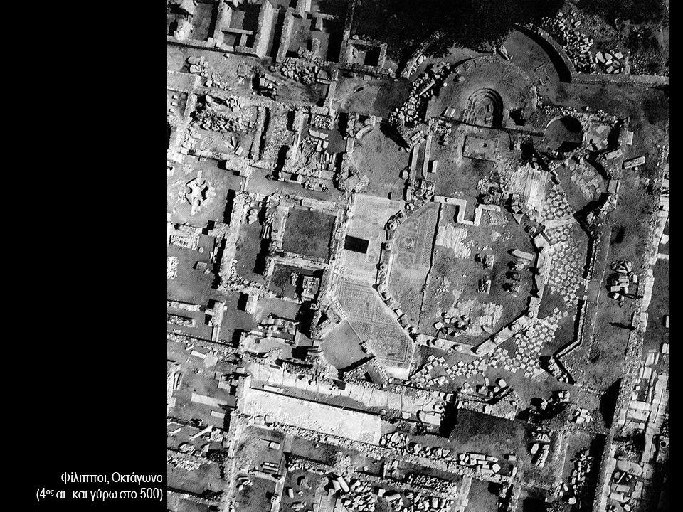 Φίλιπποι, Οκτάγωνο (4ος αι. και γύρω στο 500)
