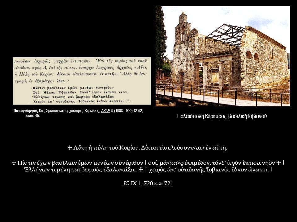 Παλαιόπολη Κέρκυρας, βασιλική Ιοβιανού