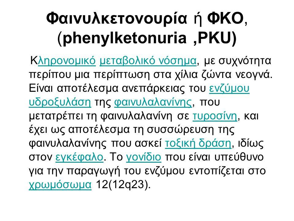 Φαινυλκετονουρία ή ΦΚΟ, (phenylketonuria ,PKU)