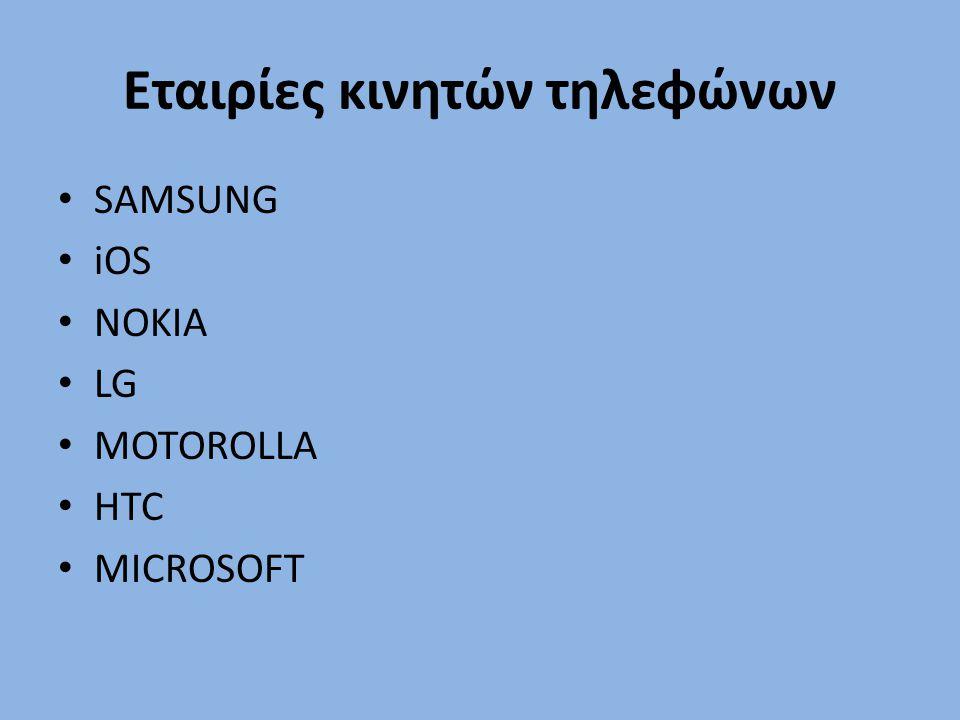 Εταιρίες κινητών τηλεφώνων