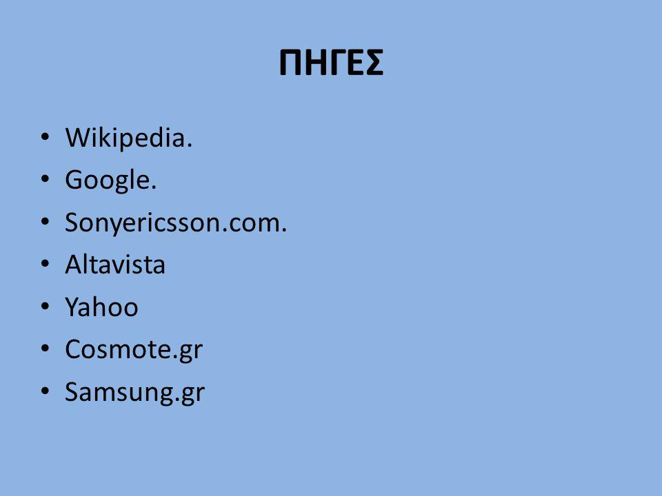 ΠΗΓΕΣ Wikipedia. Google. Sonyericsson.com. Altavista Yahoo Cosmote.gr