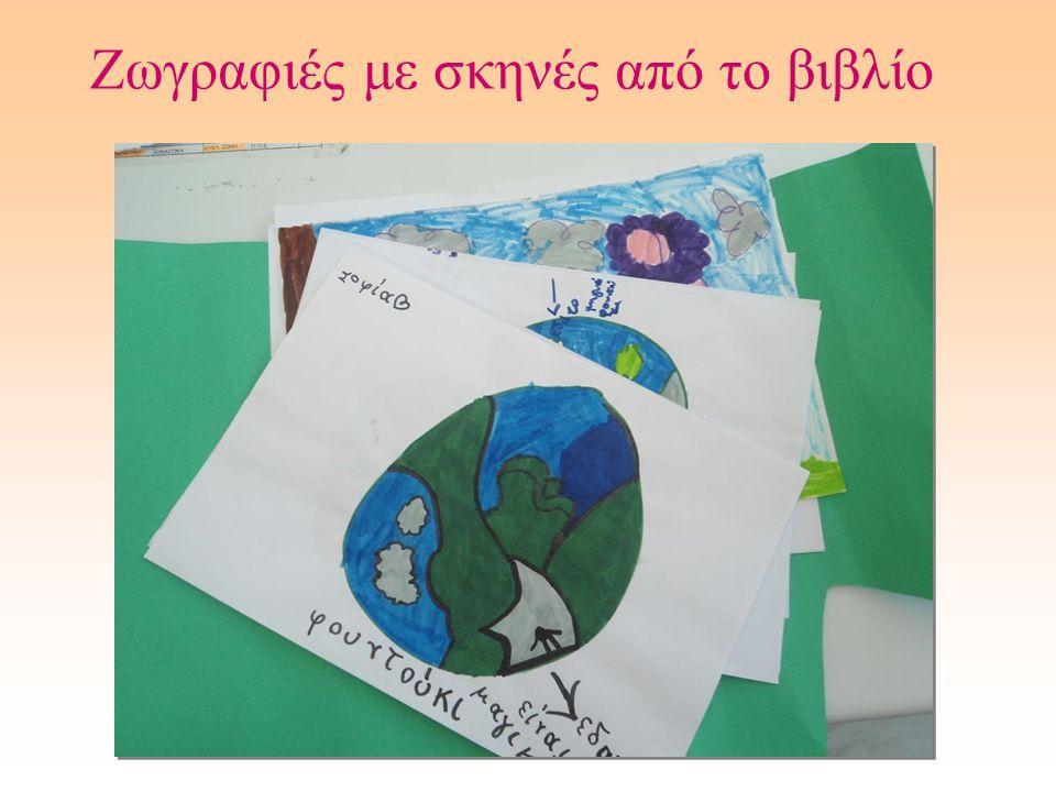 Ζωγραφιές με σκηνές από το βιβλίο