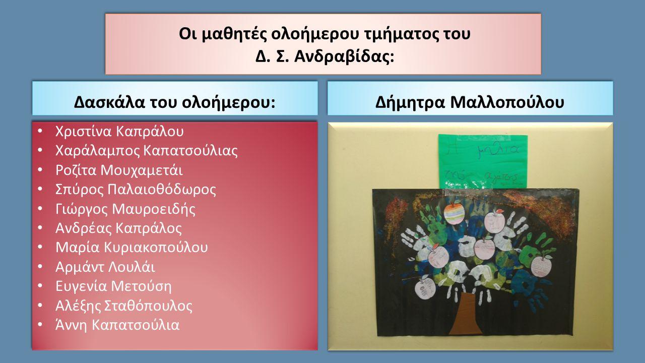 Οι μαθητές ολοήμερου τμήματος του Δ. Σ. Ανδραβίδας: