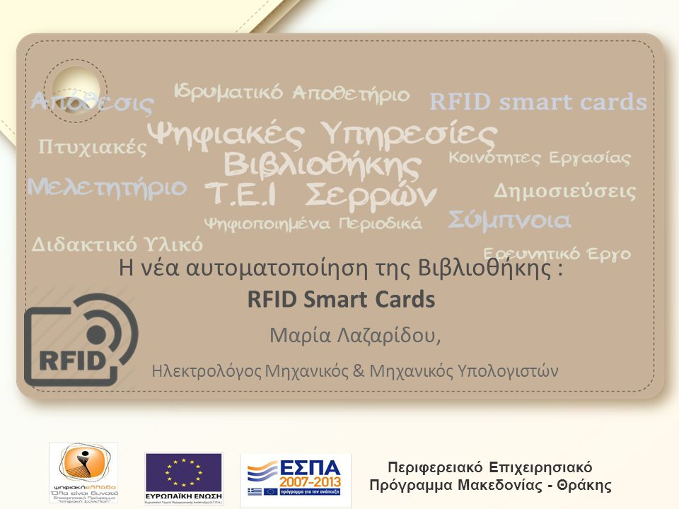 Περιφερειακό Επιχειρησιακό Πρόγραμμα Μακεδονίας - Θράκης