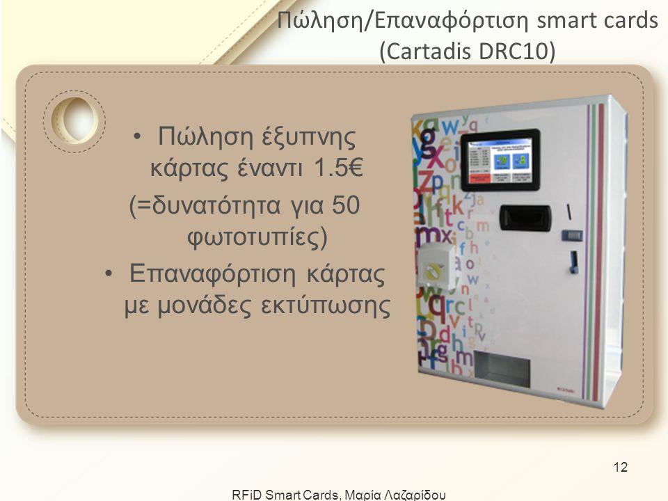 Πώληση/Επαναφόρτιση smart cards (Cartadis DRC10)
