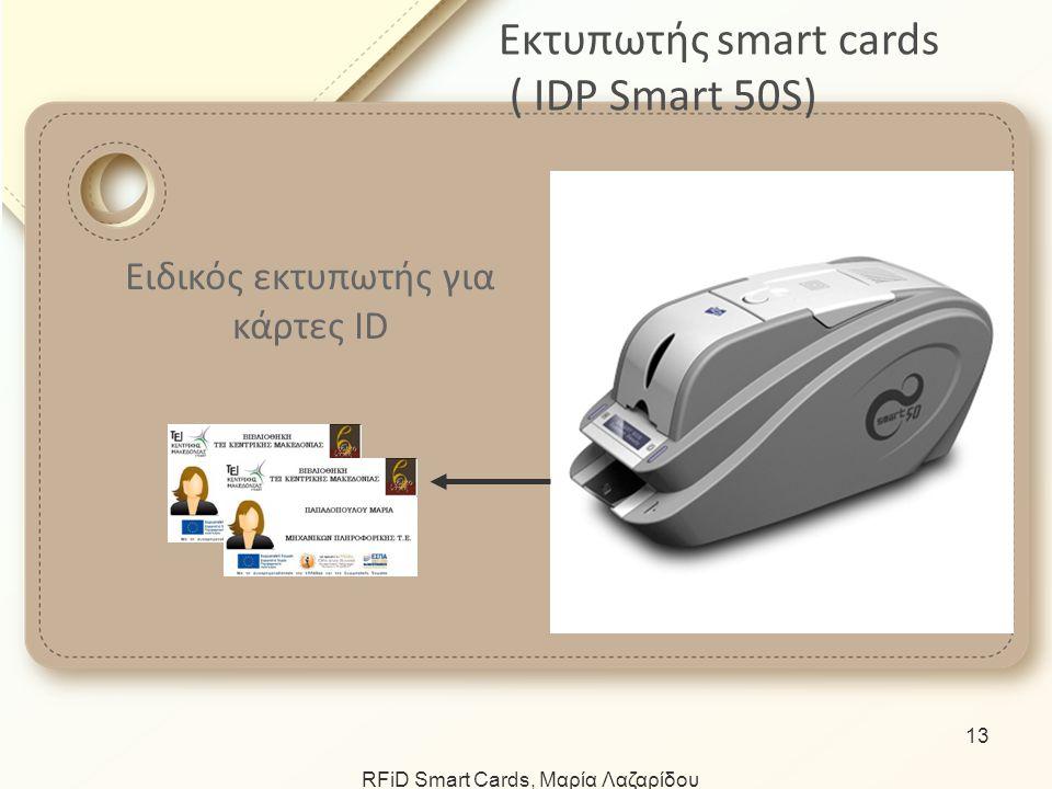 Εκτυπωτής smart cards ( IDP Smart 50S) Ειδικός εκτυπωτής για κάρτες ID