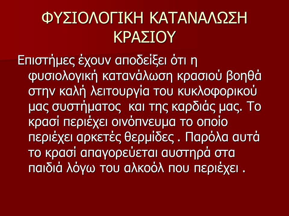 ΦΥΣΙΟΛΟΓΙΚΗ ΚΑΤΑΝΑΛΩΣΗ ΚΡΑΣΙΟΥ