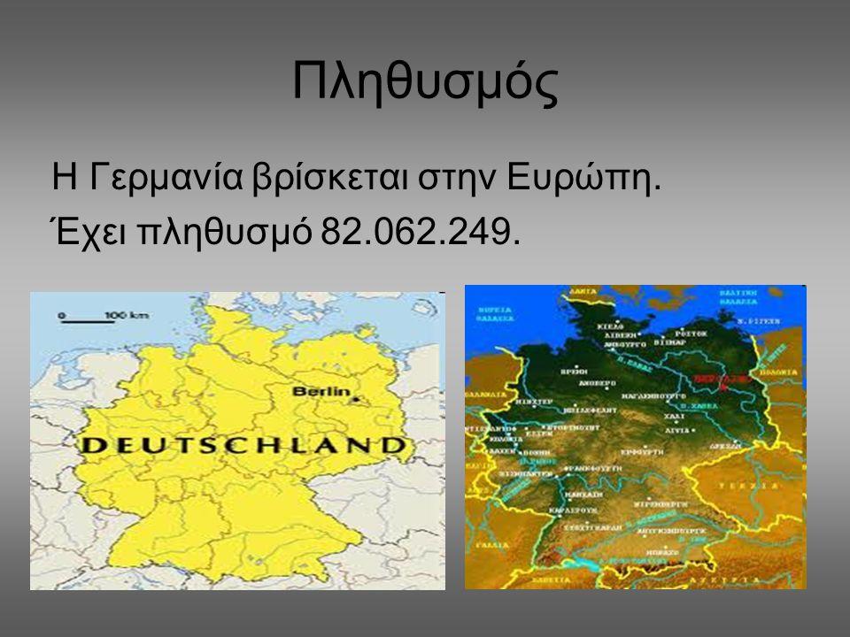 Πληθυσμός Η Γερμανία βρίσκεται στην Ευρώπη. Έχει πληθυσμό 82.062.249.