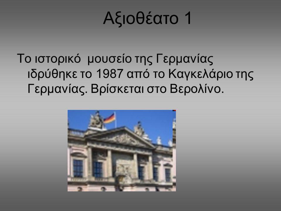 Αξιοθέατο 1 Το ιστορικό μουσείο της Γερμανίας ιδρύθηκε το 1987 από το Καγκελάριο της Γερμανίας.