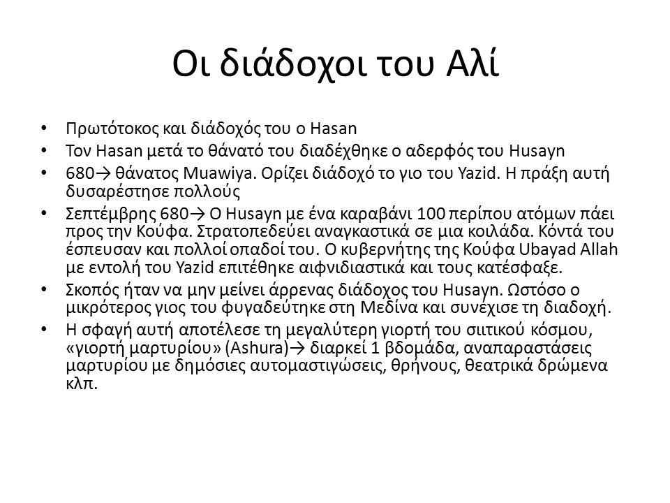 Οι διάδοχοι του Αλί Πρωτότοκος και διάδοχός του ο Hasan