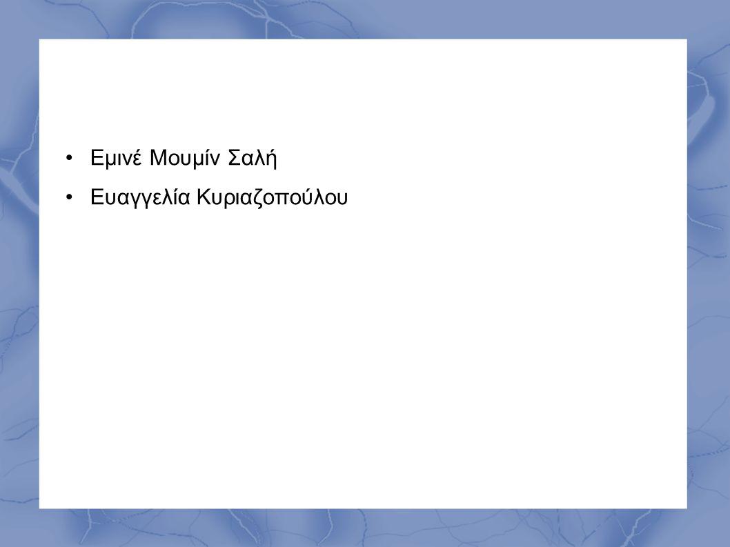 Εμινέ Μουμίν Σαλή Ευαγγελία Κυριαζοπούλου