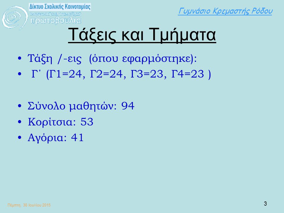 Τάξεις και Τμήματα Τάξη /-εις (όπου εφαρμόστηκε):
