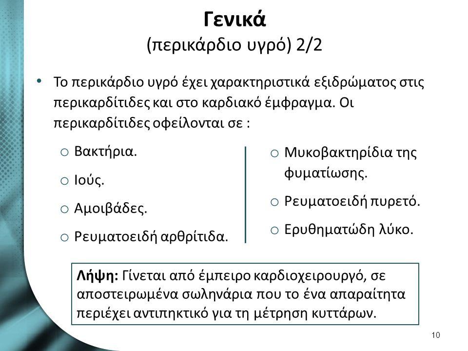Εργαστηριακές εξετάσεις (περικάρδιου υγρού) 1/3