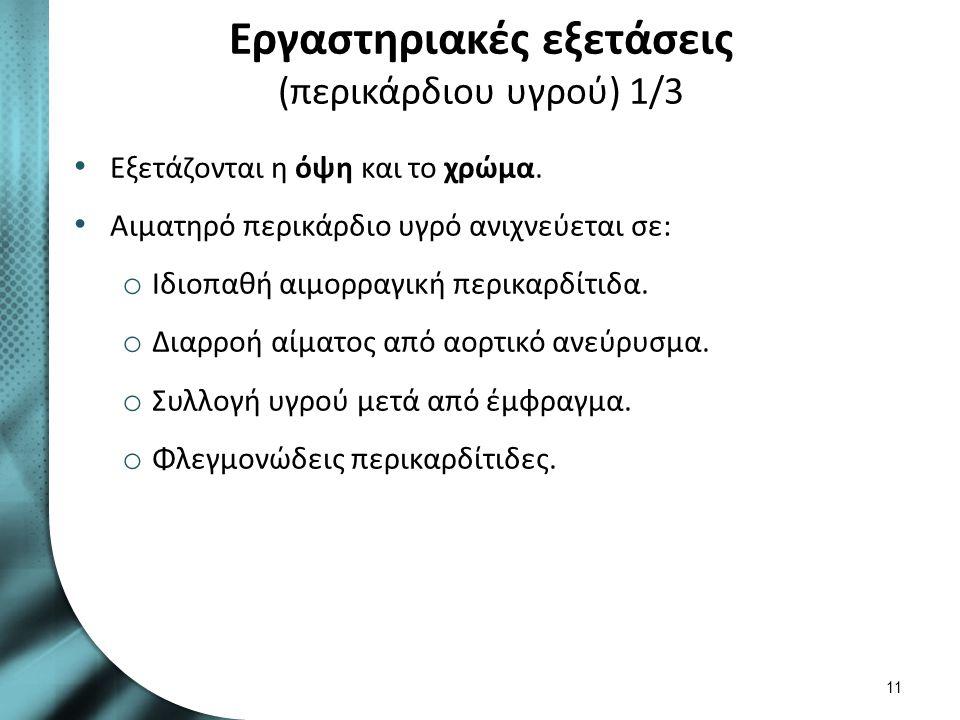 Εργαστηριακές εξετάσεις (περικάρδιου υγρού) 2/3