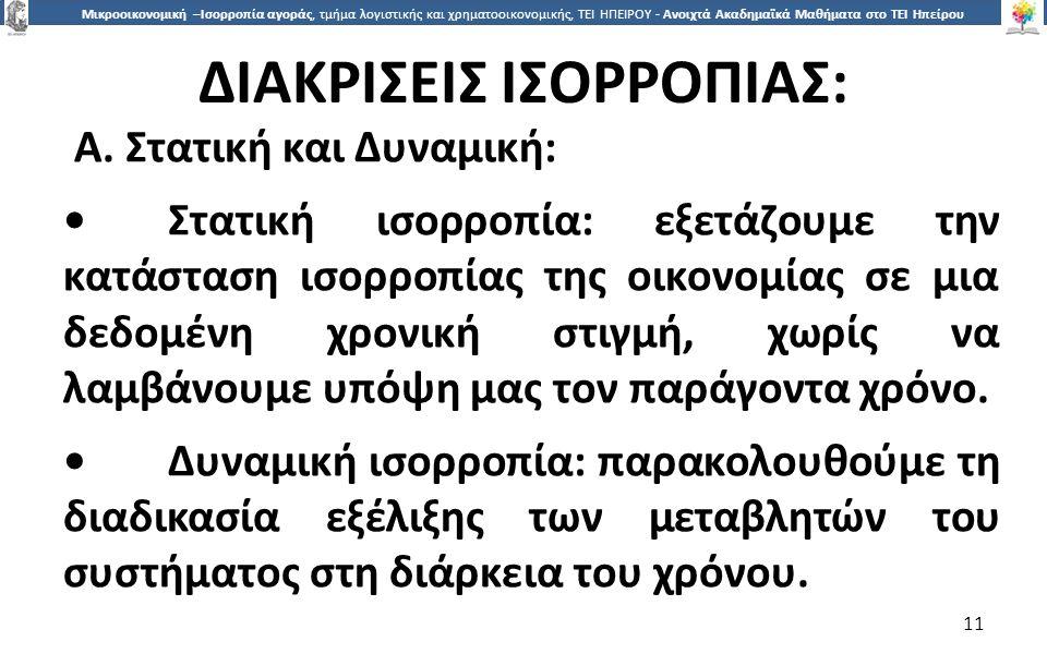 ΔΙΑΚΡΙΣΕΙΣ ΙΣΟΡΡΟΠΙΑΣ: